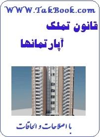 دانلود رایگان کتاب قانون تملک آپارتمانها