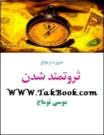دانلود رایگان کتاب ضرورت و موانع ثروتمند شدن