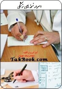 دانلود رایگان کتاب اسرار نسخه های پزشکی