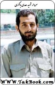 دانلود رایگان کتاب سردار شهید مهدی باکری