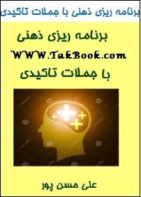 دانلود رایگان کتاب برنامه ریزی ذهنی با جملات تاکیدی