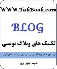 دانلود رایگان کتاب تکنیک های وبلاگ نویسی