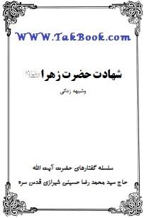 دانلود رایگان کتاب شهادت حضرت زهرا و شبهه زدایی