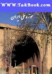 دانلود رایگان کتاب موزه ملی ایران