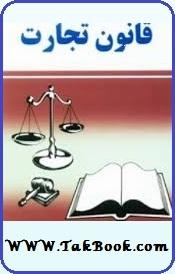 دانلود رایگان کتاب قانون تجارت