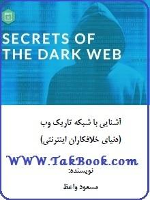 دانلود رایگان کتاب آشنایی با شبکه تاریک وب