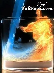 دانلود رایگان کتاب آب و آتش