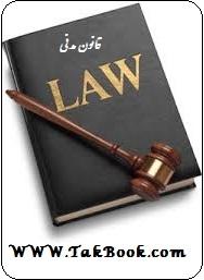 دانلود رایگان کتاب قانون مدنی