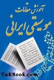 دانلود رایگان کتاب آموزش مقامات موسیقی ایرانی