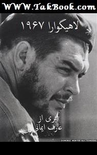 دانلود رایگان کتاب لاهیگوارا ۱۹۶۷