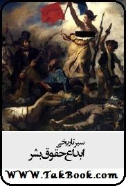 دانلود رایگان کتاب سیر تاریخی ابداع حقوق بشر