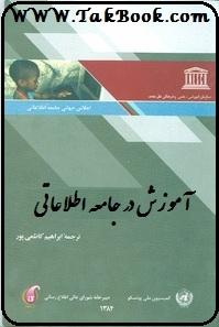 دانلود رایگان کتاب آموزش در جامعه اطلاعاتی