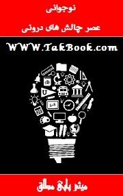 دانلود رایگان کتاب نوجوانی عصر چالش های درونی