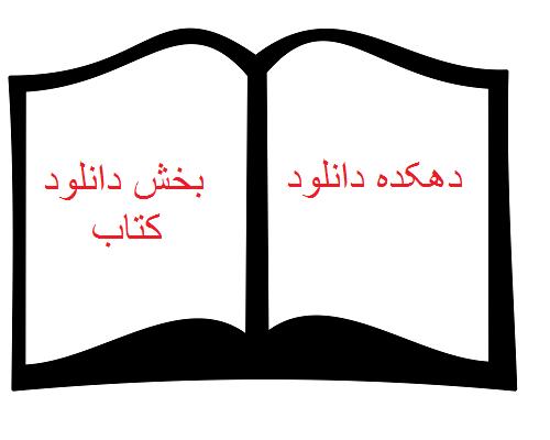 دانلود کتاب  رستم و سهراب نوشته فردوسی